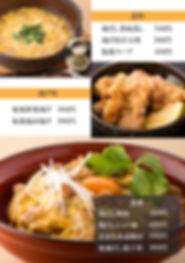 寿メニュー3P-001.jpg