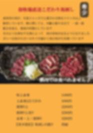 寿メニュー4P-001.jpg