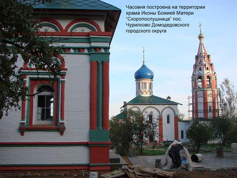Churilkovo-chasovnya-2.jpg