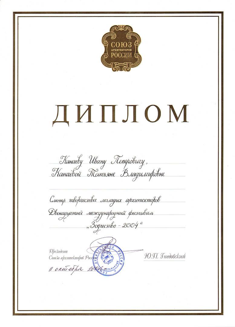"""Диплом фестиваля """"Зодчество-2004"""""""
