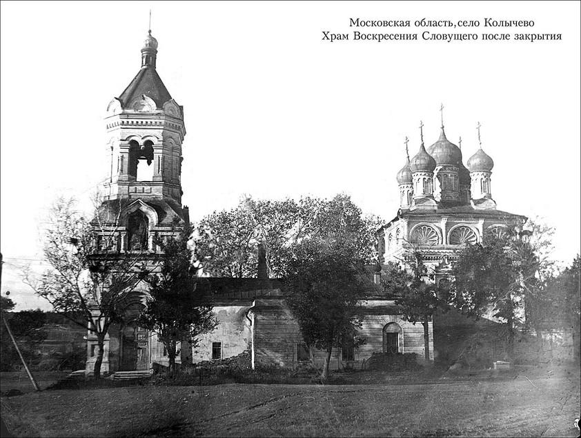 Kolychevo-hram-5.JPG