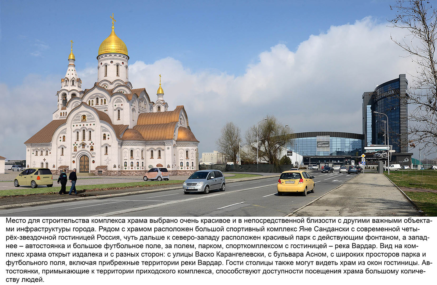 Skopje-hram-5.jpg