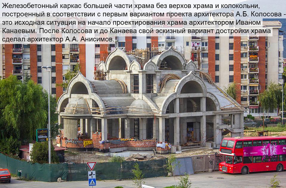 Skopje-hram-3.jpg