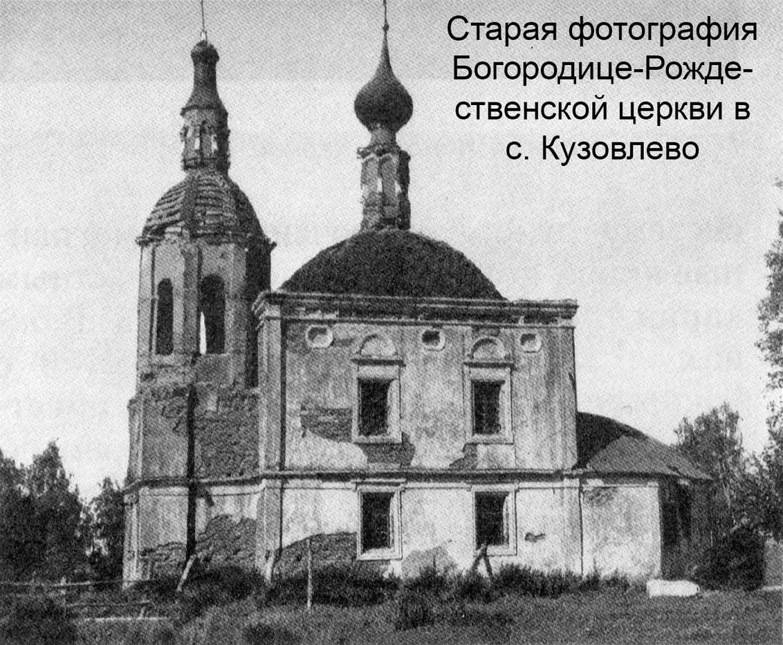 Kuzovlevo-1.jpg