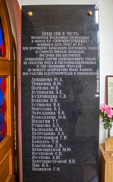 Churilkovo-hram-33.jpg