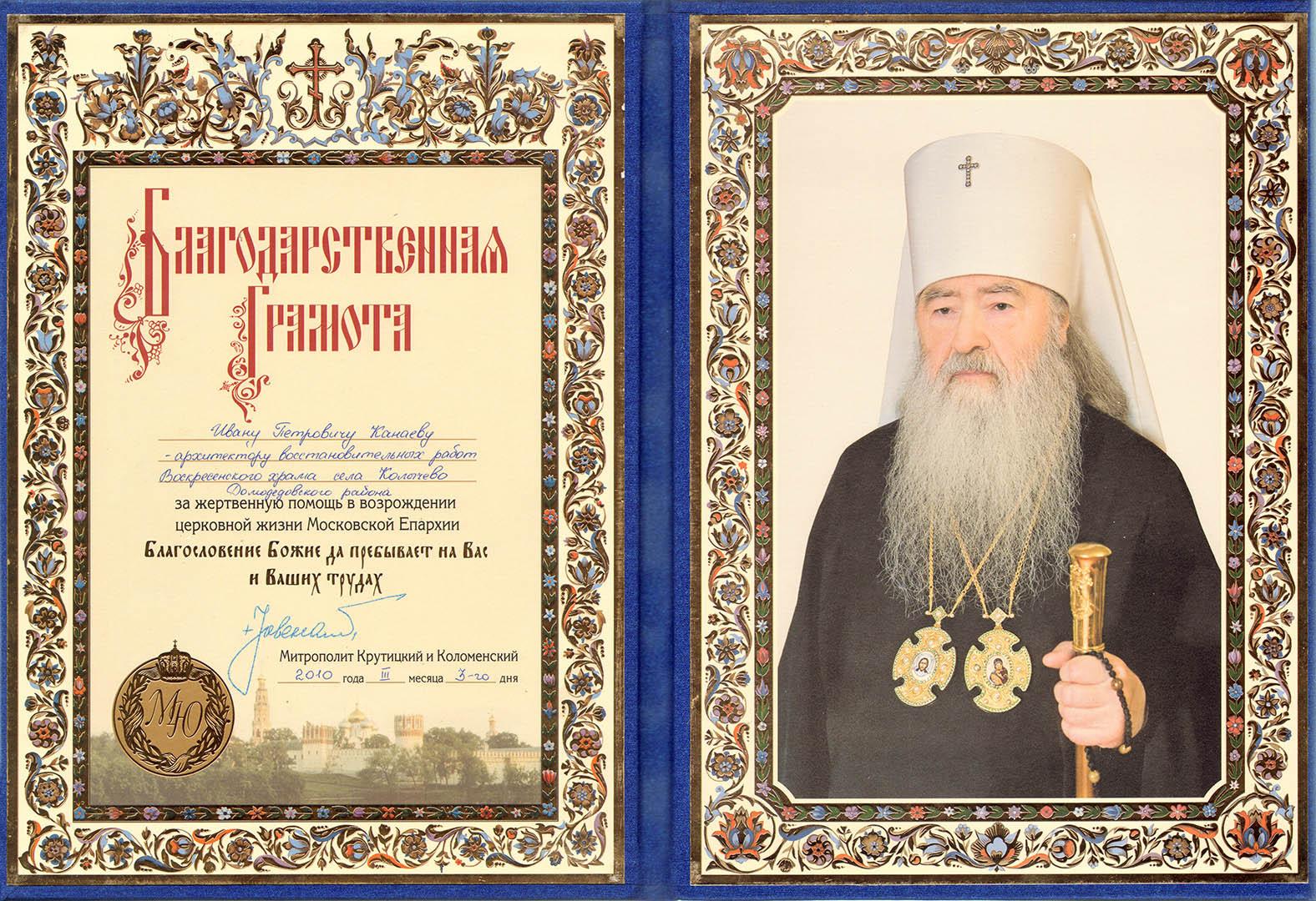 Грамота митрополита Ювеналия