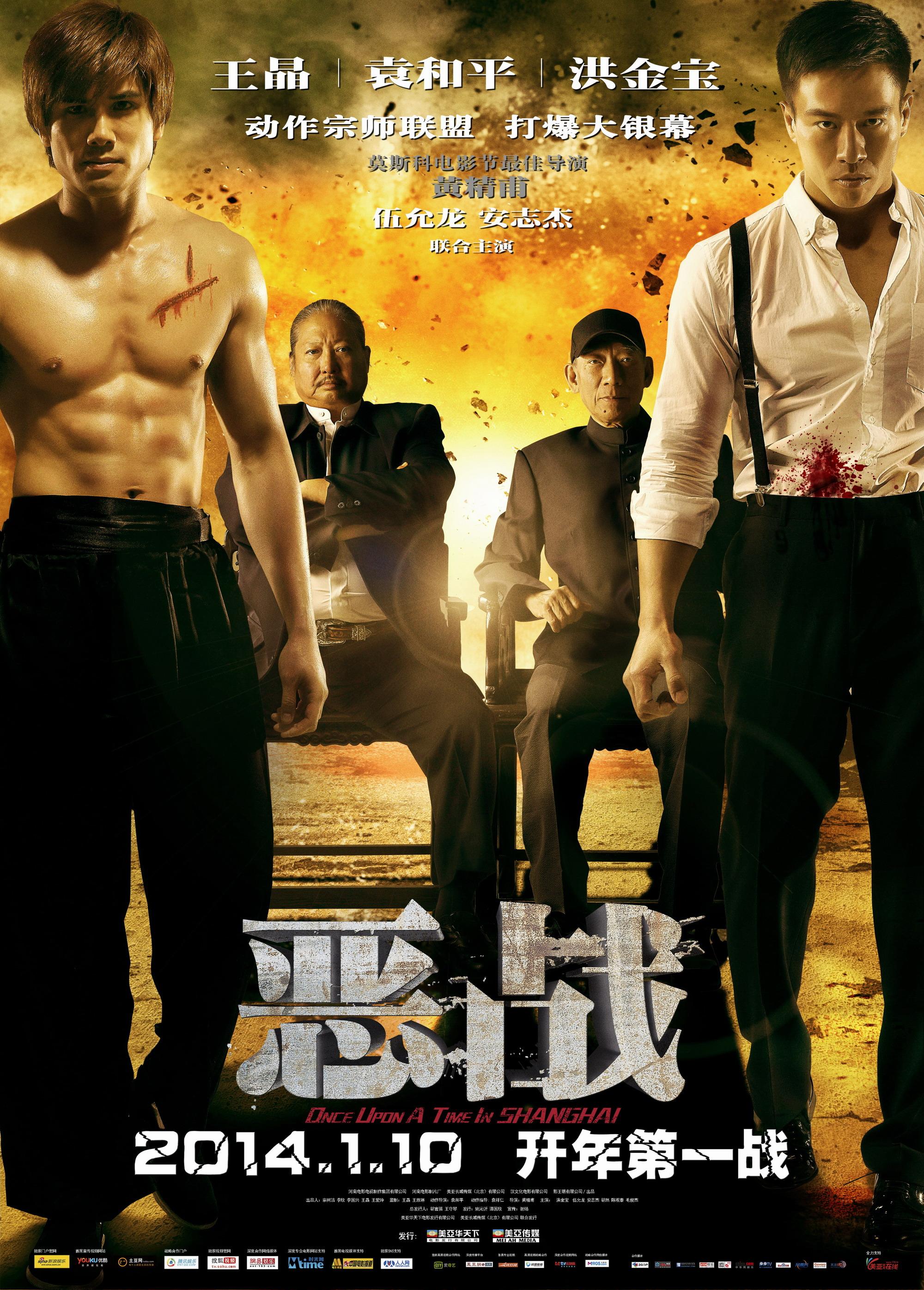 恶战: Once Upon A Time In Shanghai