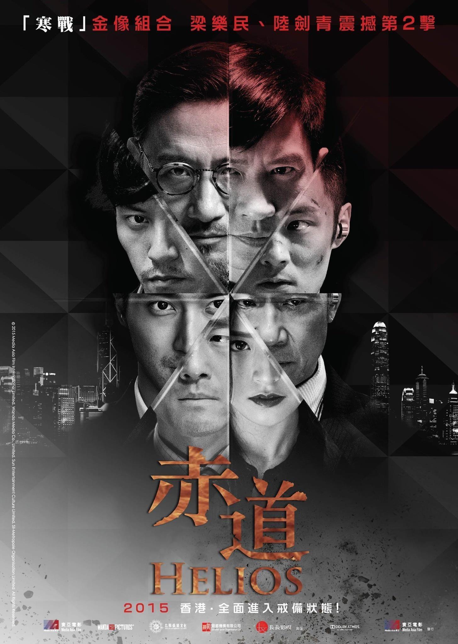 Helios (赤道) 2015