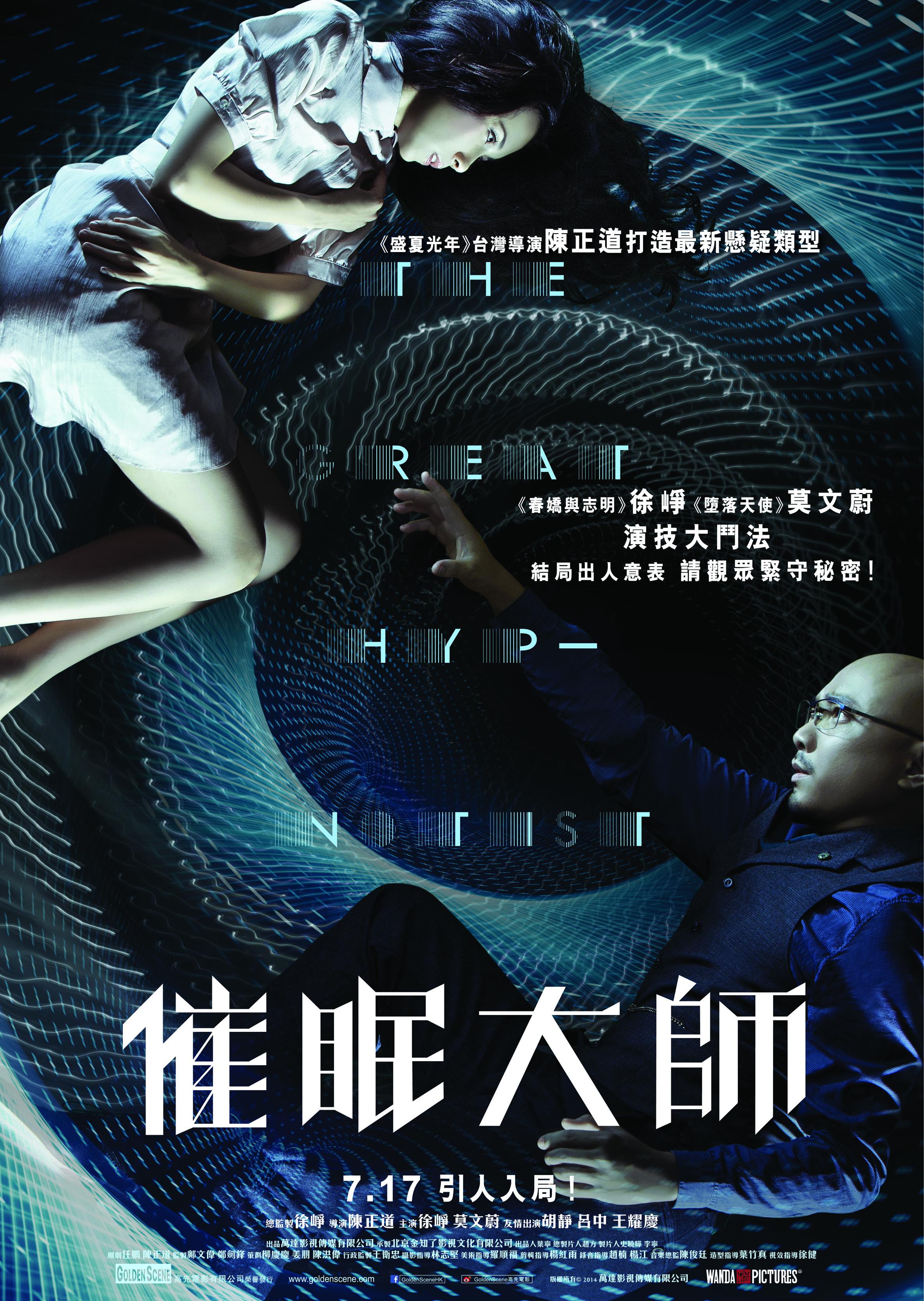 The Great Hypnotist (催眠大师)