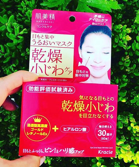 Маска Kracie Hadabisei Eye Wrinkle Care Mask
