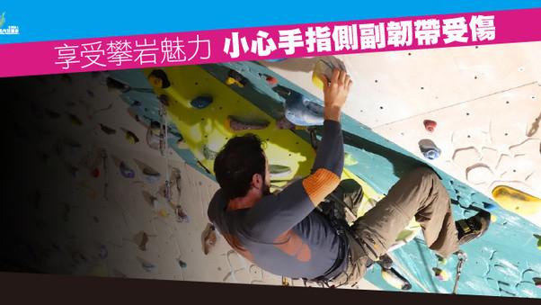 【享受攀岩魅力 小心手指側副韌帶受傷】