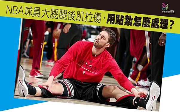 【NBA球員大腿腿後肌拉傷,用貼紮怎麼處理?】