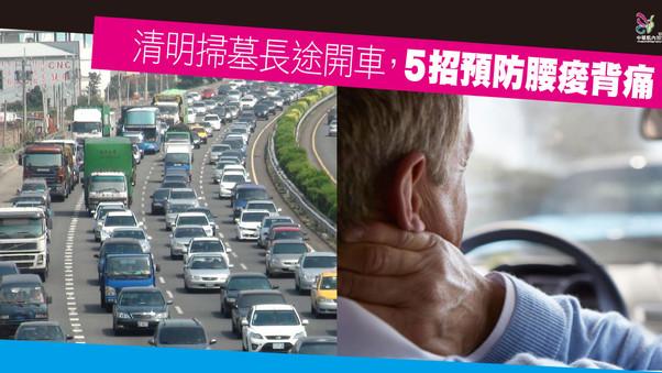 【清明掃墓長途開車,5招預防腰痠背痛】