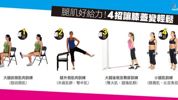 【腿肌好給力!4招讓膝蓋變輕鬆】