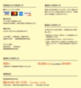 shop_setsumei.png