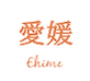 about-t_ehime.png