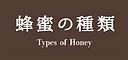 蜂蜜のコピー.png