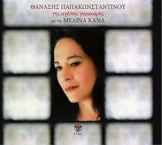 Θανάσης Παπακωνσταντίνου - Της αγάπης γερακάρης (CD)