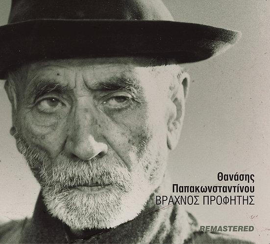 Θανάσης Παπακωνσταντίνου - Βραχνός Προφήτης (CD)
