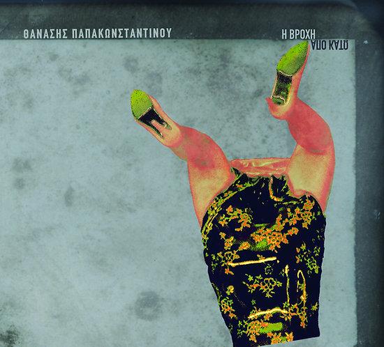 Θανάσης Παπακωνσταντίνου - Βροχή απο κάτω (CD)