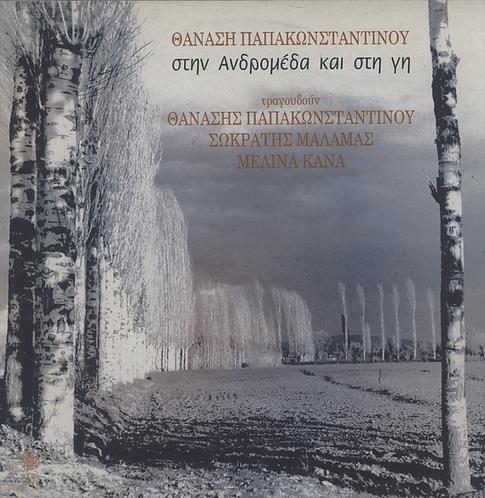 Θανάσης Παπακωνσταντίνου - Στην Ανδρομέδα και στην Γη (CD)