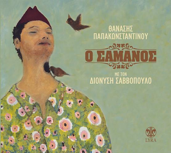 Θανάσης Παπακωνσταντίνου - Ο Σαμάνος (CD)