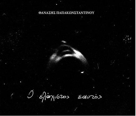 Θανάσης Παπακωνσταντίνου - Ο ελάχιστος εαυτός (CD)