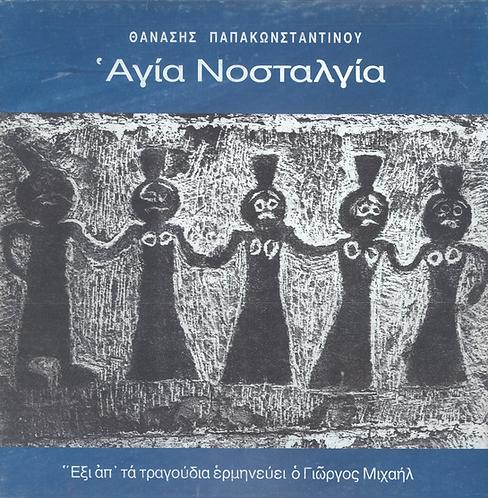 Θανάσης Παπακωνσταντίνου - Αγία Νοσταλγία (CD)