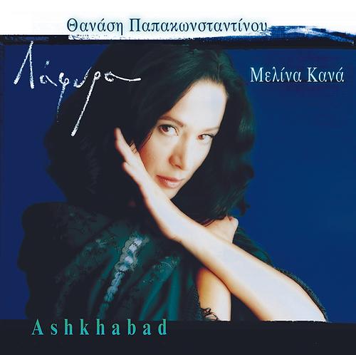 Θανάσης Παπακωνσταντίνου - Λάφυρα (CD)