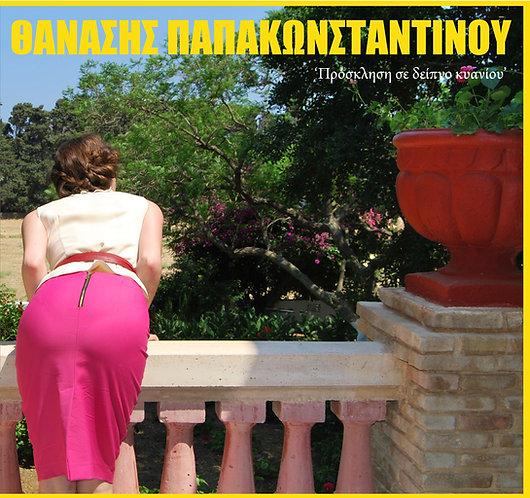 Θανάσης Παπακωνσταντίνου - Πρόσκληση σε δείπνο κυανίου [2 LP + CD single]
