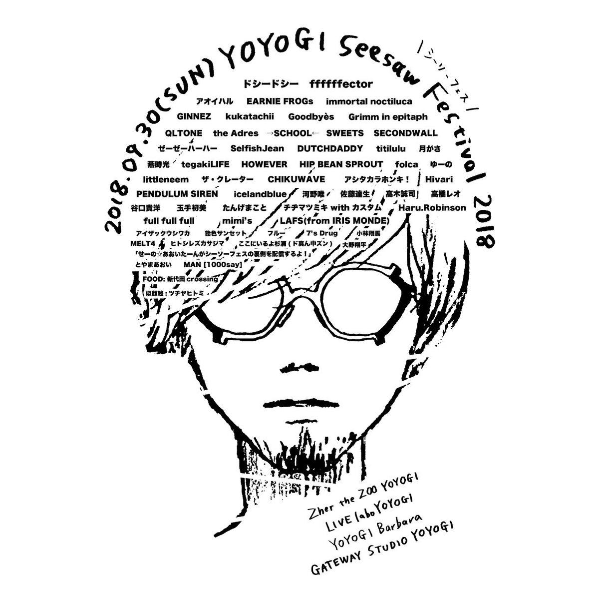 ◆シーソーフェス2018中止に関する件
