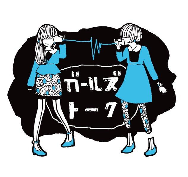 """◆渋谷4会場で開催されるサーキットイベント""""ガールズトークフェスティバル"""