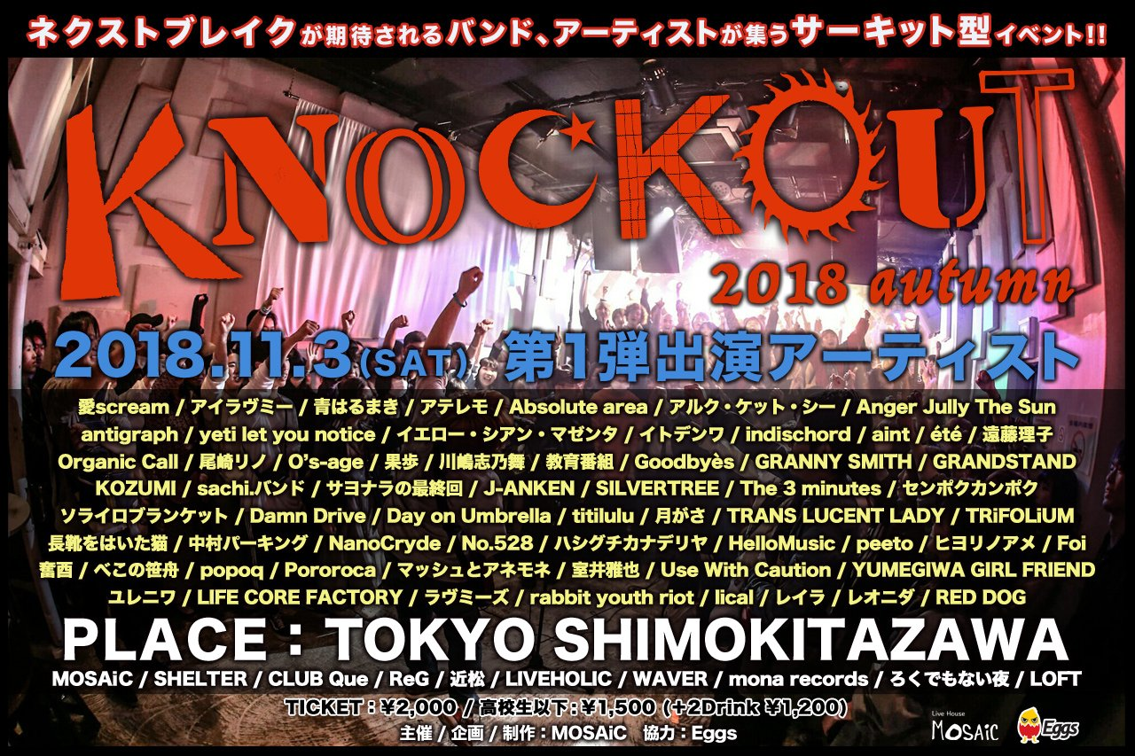 ◆KNOCKOUT FES 2018に出演します!!