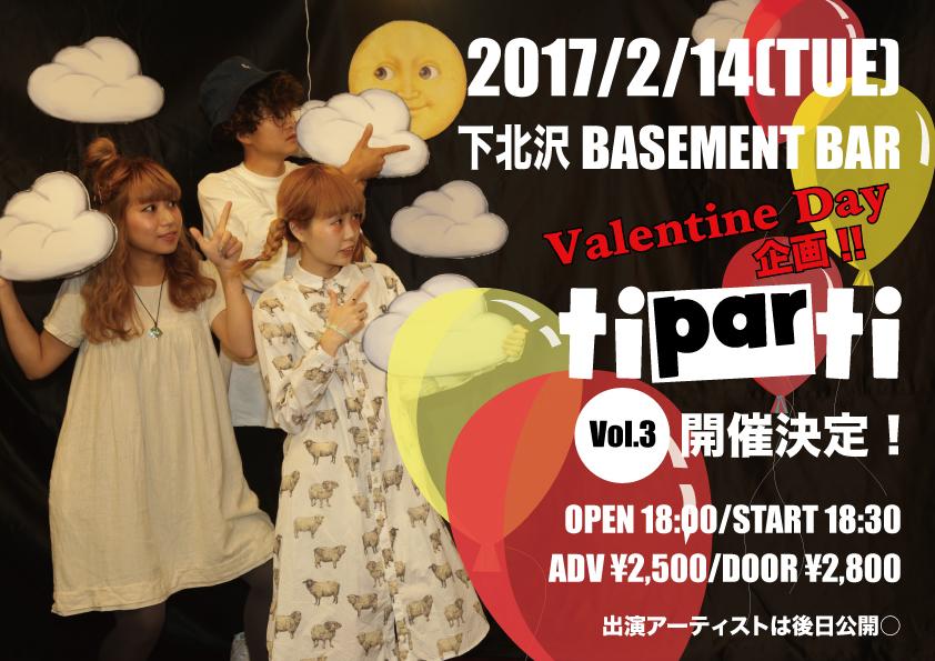 titilulu Presents Valentine Day企画 t