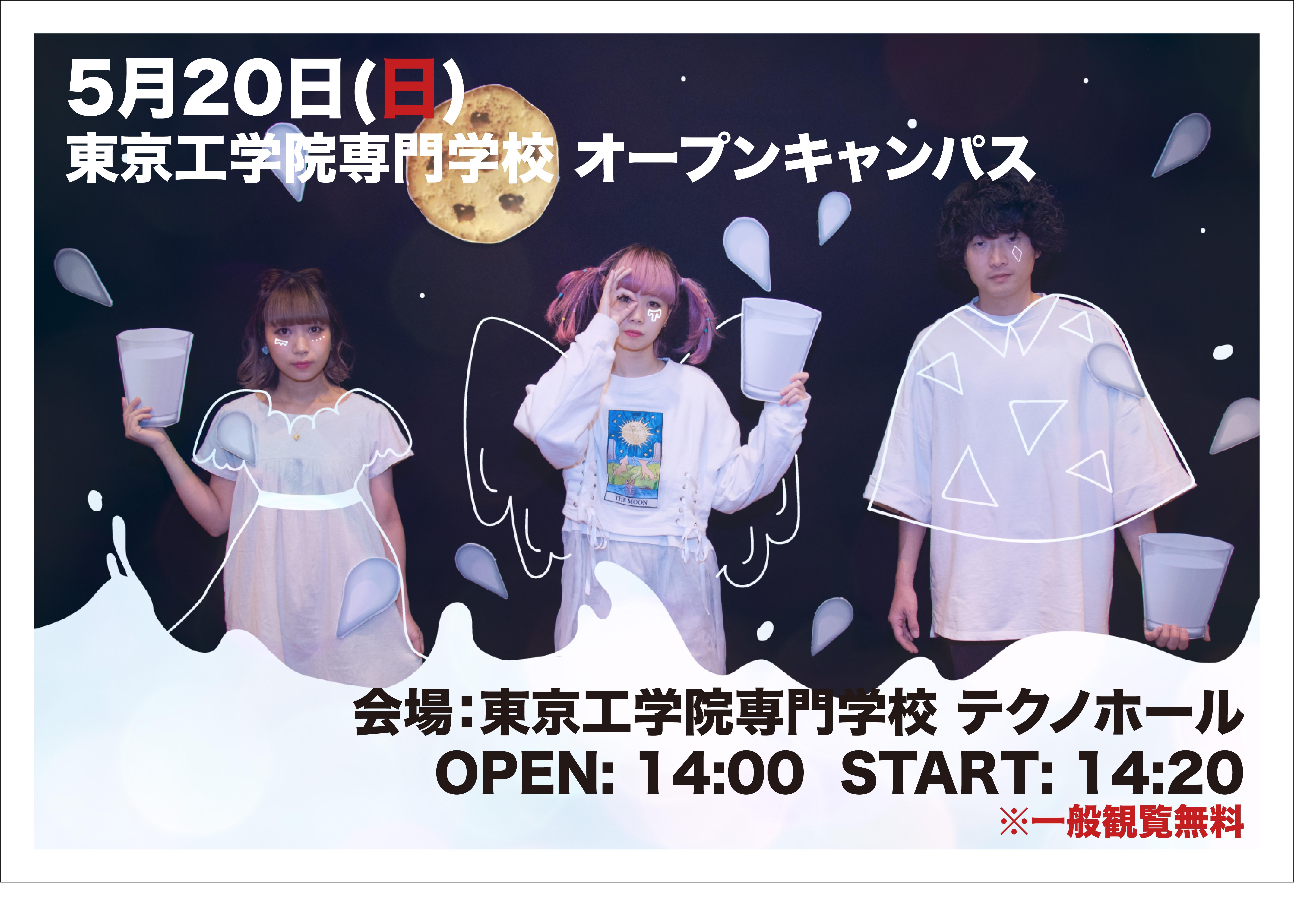 ◆5/20(日)東京工学院 オープンキャンパスゲスト決定!