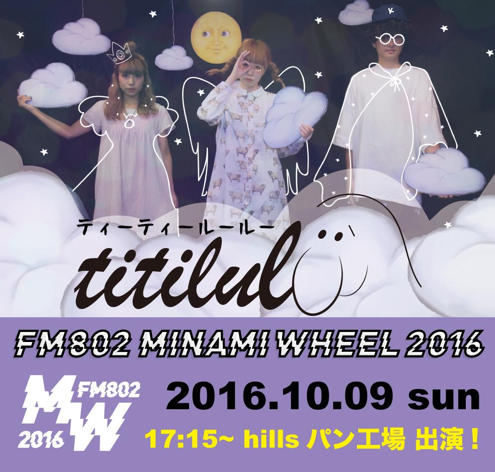 FM802 MINAMI WHEEL 2016 出演決定しました!!