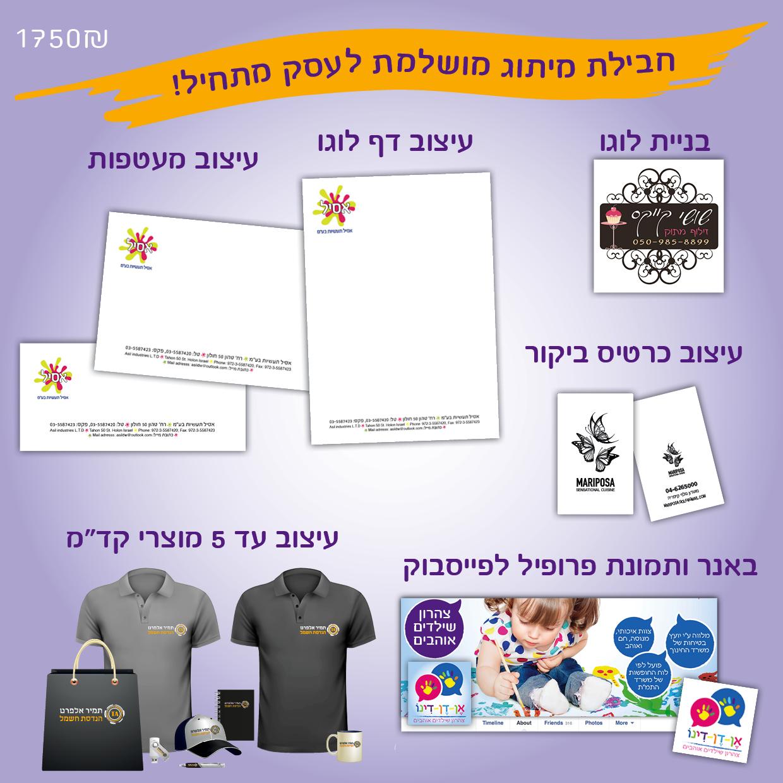 חבילת עיצוב לעסקים קטנים בלבד