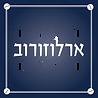 לוגו ארלוזרוב 101.png