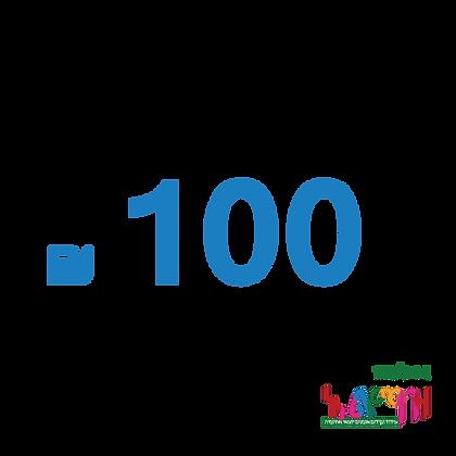 תרומה לאלמז של 100 ₪