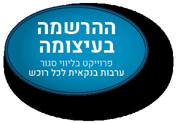 סמל הרשמה בן אליעזר 20.png