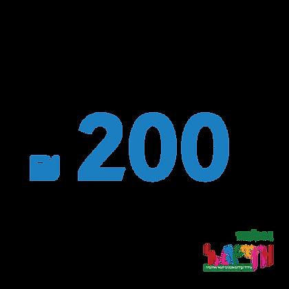 תרומה לאלמז של 200 ₪