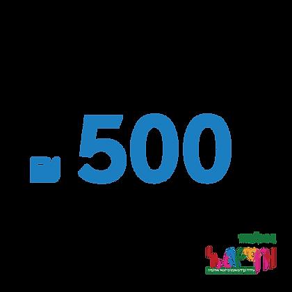 תרומה לאלמז של 500 ₪