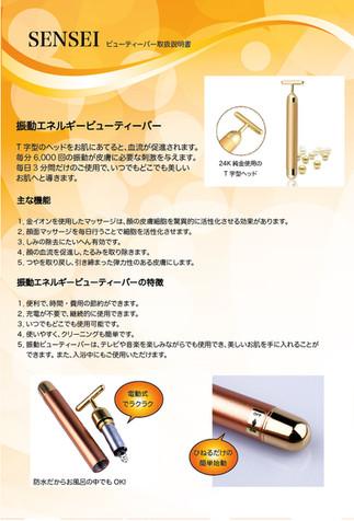 Cosmetic instruction slip