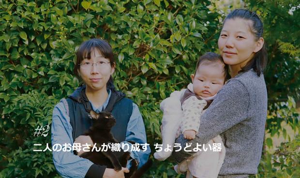 【トベ二アル】 二人のお母さんが織り成すちょうどよい器