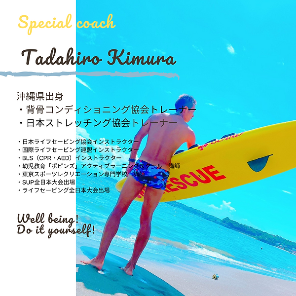 Tadahiro プロフィール!WORK FROM HOME.png
