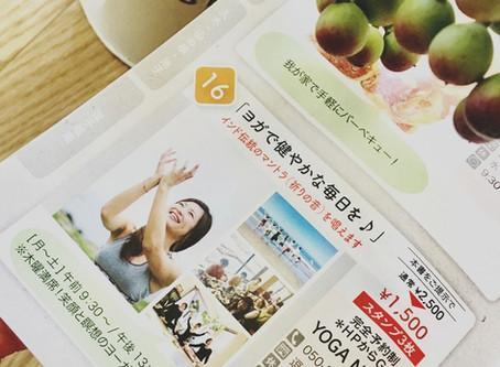【逗子ワンコインスタンプラリーSTART!✨20ページ目に掲載📖ぜひ、使ってね♪】