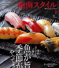 shonan-style_no84_hyoshi.jpg