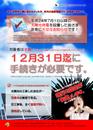 【告知】11月1日より移行手続きサポートサービス 先着30名様 駆け込み特価の¥6480でご提供させていただきます!