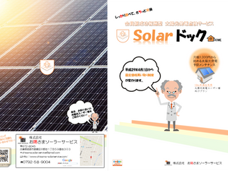 会員制成功報酬型 太陽光発電点検サービス『Solarドック』パンフレットが完成しました!!