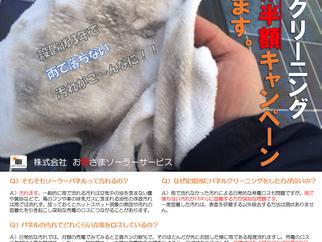 パネルクリーニング今だけ半額キャンペーン実施中!!(4月末日まで)